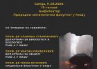 """Naučno-popularna  tribina """"Zagađenje vazduha - izvori, posledice i rešenje"""" 4"""