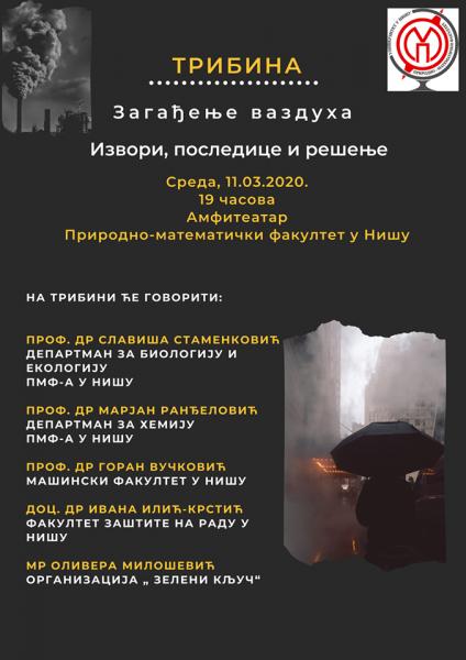 """Naučno-popularna tribina """"Zagađenje vazduha - izvori, posledice i rešenje"""" 1"""