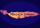 Zimski dečiji naučni kamp 2021 - Misija svemir 4