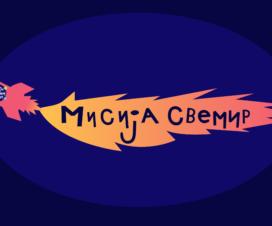 Zimski dečiji naučni kamp 2021 - Misija svemir 1