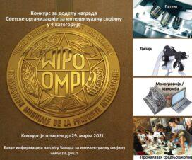 Konkurs za takmičenje za nagrade Svetske organizacije za intelektualnu svojinu 2