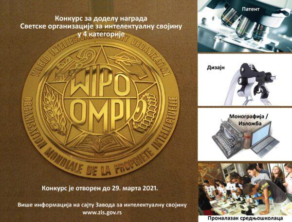 Konkurs za takmičenje za nagrade Svetske organizacije za intelektualnu svojinu 1