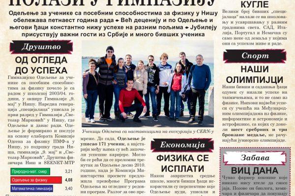 odeljenje-za-fiziku-novine